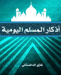 أذكار روز مرهء مسلمان