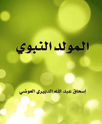 جشن ميلاد رسول الله صلى الله عليه وآله وسلم