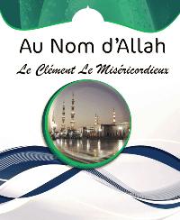 Au Nom d'Allah Le Clément Le Miséricordieux.