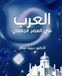 العرب في العصر الجاهلي