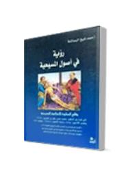 رؤية في اصول المسيحية وقائع المحاورة الاسلامية المسيحية