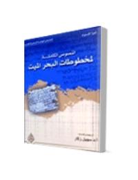 النصوص الكاملة لمخطوطات البحر الميت