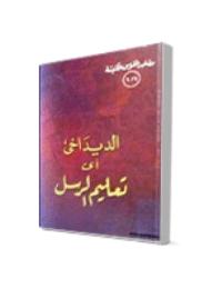 الديداخي اي تعليم الرسل