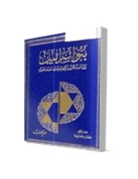 بنوا اسرائيل بين نبأ القرآن الكريم وخبر العهد القديم