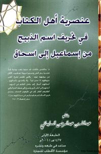 عنصرية اهل الكتاب في تحريف اسم الذبيح من إسماعيل إلى اسحاق