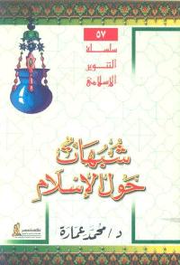 شبهات حول الاسلام