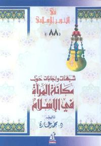 شبهات واجابات حول مكانة المرأة فى الاسلام