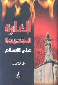 الغارة الجديدة على الاسلام
