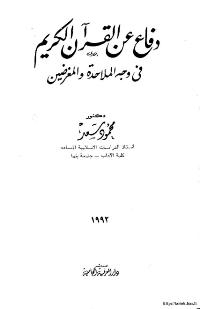 دفاع عن القرآن الكريم في وجه الملاحدة والمغرضين