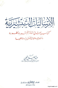 الارساليات التبشيرية كتاب يبحث في نشأة التبشير وتطوره وأشهر الارساليات التبشيرية ومناهجها