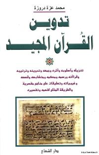 تدوين القرآن الكريم