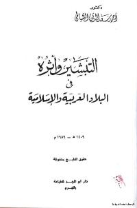 التبشير وآثره في البلاد العربية والاسلامية