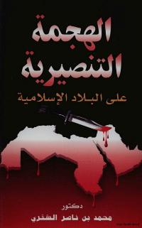 الهجمة التنصيرية على البلاد الإسلامية