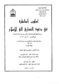 أسلوب المناظرة في دعوة النصارى الى الاسلام