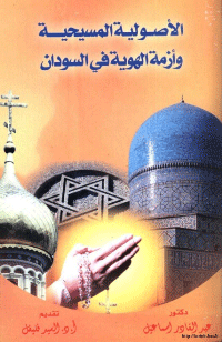 الأصولية المسيحية وأزمة الهوية في السودان