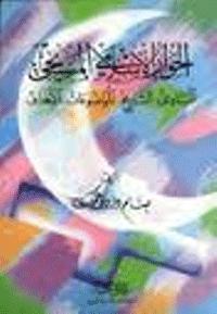 الحوار الاسلامي المسيحي المبادئ التاريخ الموضوعات الاهداف