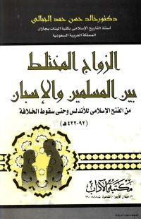 الزواج المختلط بين المسلمين والإسبان من الفتح الاسلامي وحتى سقوط الخلافة