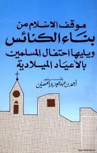 موقف الاسلام من بناء الكنائس ويليها إحتفال المسلمين بالاعياد الميلادية