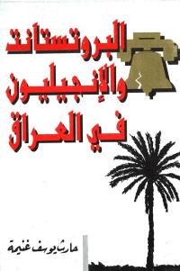 البروتستانت والإنجيليون في العراق