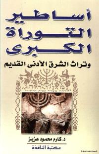 اساطير التوراة الكبرى وتراث الشرق الادنى