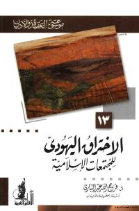 الإختراق اليهودي للمجتمعات الإسلامية – موسوعة العقيدة والاديان 13