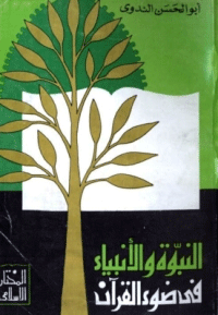 النبوة والانبياء في ضوء القرآن الكريم