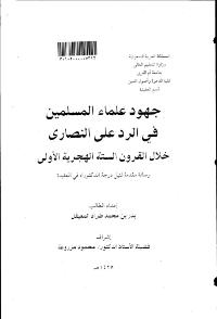 جهود علماء المسلمين في الرد على النصارى خلال القرون السته الهجرية الأولى
