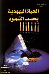 الحياة اليهودية بحسب التلمود