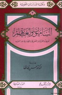 الساميون ولغاتهم..تعريف بالقرابات اللغوية والحضارية عند العرب