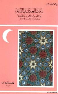 الميراث العادل في الاسلام … بين المواريث القديمة والحديثة ومقارنتها مع الشرائع الاخرى