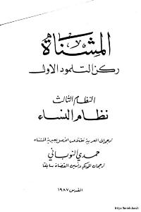 المشنا ركن التلمود الاول ..النظام الثالث..نظام النساء