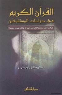 القرآن الكريم في دراسات المستشرقين