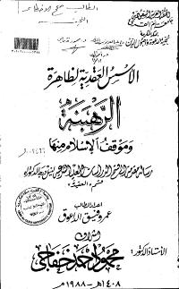 الأسس العقدية لظاهرة الرهبنة وموقف الأسلام منها