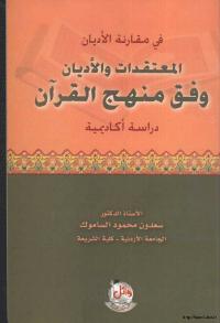المعتقدات والأديان وفق منهج القرآن