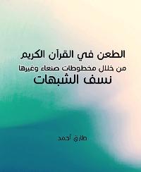 الطعن في القرآن الكريم من خلال مخطوطات صنعاء وغيرها – نسف الشبهات