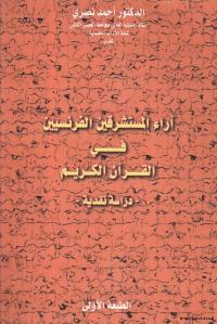 آراء المستشرقين الفرنسيين في القرآن الكريم – دراسة نقدية