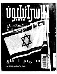 الاسرائيليون الجدد…مشهد تفصيلي لمجتمع متغير