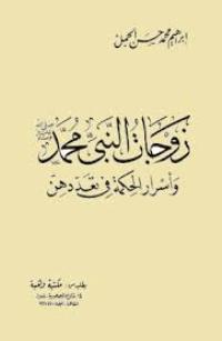 زوجات النبي محمد صلى الله عليه وسلم وأسرار الحكمة في تعددهن