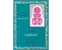 الإسلام وعلاقته بالشرائع الأخرى