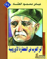 آثر العرب في الحضارة الاوروبية