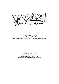 الصيام في الاسلام في ضوء الكتاب والسنة