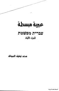 عبرية مبسطة