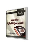 ماذا يريد الغرب من القرآن؟
