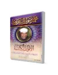 الانوار الكاشفة لما في كتاب العشماوي من الخطأ والتضليل والمجازفه