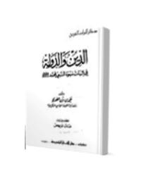 الدين والدولة في اثبات نبوة النبي محمد صلى الله عليه وسلم