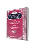 نبي الاسلام بين الحقيقة والادعاء