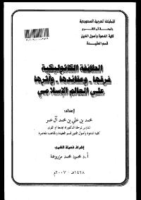الطائفة الكاثوليكية فرقها وعقائدها وآثرها على العالم الإسلامي