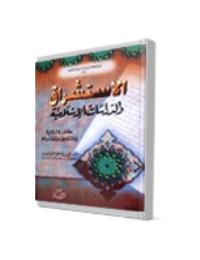 الاستشراق والدراسات الإسلامية – مصادر الاستشراق والمستشرقين ومصدريتهم