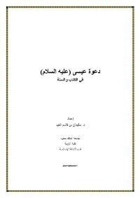 دعوة عيسى (عليه السلام) في الكتاب والسنة