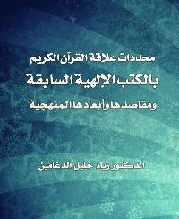 محددات علاقة القرآن الكريم بالكتب الإلهية السابقة ومقاصدها وابعادها المنهجية